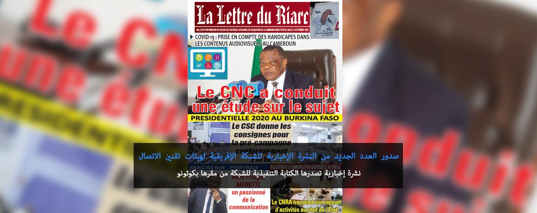 صدور العدد الجديد من النشرة الإخبارية للشبكة الإفريقية لهيئات تقنين الاتصال