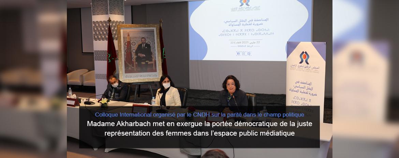 Lors de sa participation à la séance d'ouverture du Colloque International organisé par le CNDH sur la parité dans lechamp politique Mme Akharbach met en exergue la portée démocratique de la juste représentation de la femme dans l'espace public médiatique