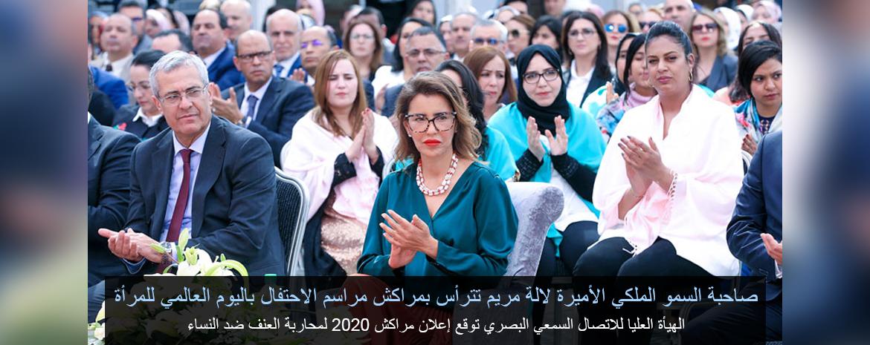 الهيأة العليا للاتصال السمعي البصري توقع إعلان مراكش 2020 لمحاربة العنف ضد النساء