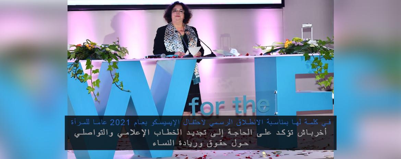 في كلمة لها بمناسبة الانطلاق الرسمي لاحتفال الإيسيسكو بعام 2021 عاما للمرأة أخرباش تؤكد على الحاجة إلى تجديد الخطاب الإعلامي والتواصلي  حول حقوق وريادة النساء