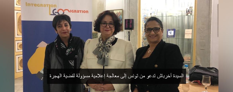 السيدة أخرباش تدعو من تونس إلى معالجة إعلامية مسؤولة لقضية الهجرة