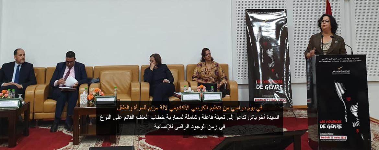 في يوم دراسي من تنظيم الكرسي الأكاديمي لالة مريم للمرأة والطفل السيدة أخرباش تدعو إلى تعبئة فاعلة وشاملة لمحاربة خطاب العنف القائم على النوع في زمن الوجود الرقمي للإنسانية