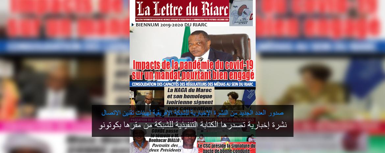 صدور العدد الجديد من النشرة الإخبارية للشبكة الإفريقية لهيئات تقنين الاتصال نشرة إخبارية تصدرها الكتابة التنفيذية للشبكة من مقرها بكوتونو