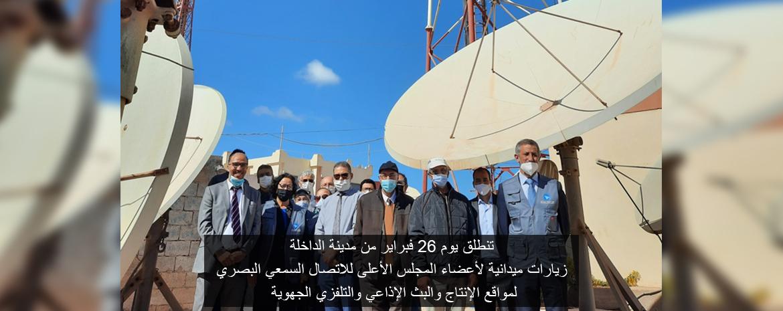 تنطلق يوم 26 فبراير من مدينة الداخلة زيارات ميدانية لأعضاء المجلس الأعلى للاتصال السمعي البصري لمواقع الإنتاج والبث الإذاعي والتلفزي الجهوية