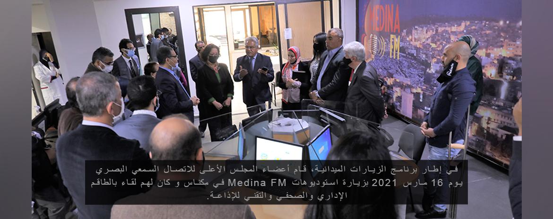 في إطار برنامج الزيارات الميدانية، قام أعضاء المجلس الأعلى للاتصال السمعي البصري يوم 16 مارس 2021 بزيارة استوديوهات Medina FM في مكناس و كان لهم لقاء بالطاقم الإداري والصحفي والتقني للإذاعة.