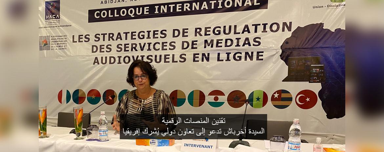 تقنين المنصات الرقمية : السيدة أخرباش تدعو إلى تعاون دولي يُشرك إفريقيا