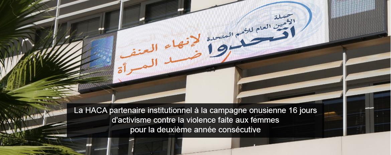La HACA partenaire institutionnel à la campagne onusienne 16 jours d'activisme contre la violence faite aux femmes pour la deuxième année consécutive