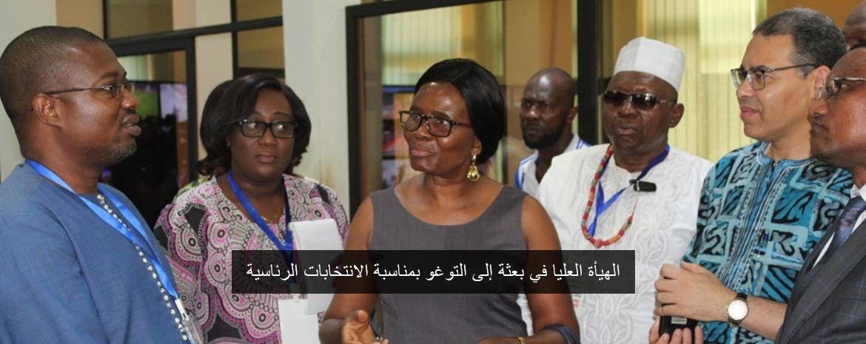 الهيأة العليا في بعثة إلى التوغو بمناسبة الانتخابات الرئاسية