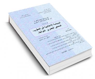 السياسة الإعلامية في المغرب : السمعي البصري نموذجا