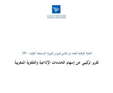 Mobilisation nationale pour la lutte contre la propagation du Coronavirus (covid-19) :  La Haute Autorité de la Communication Audiovisuelle élabore un rapport sur la contribution des services radiophoniques et télévisuels