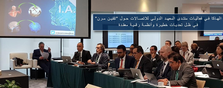 الهاكا في فعاليات منتدى المعهد الدولي للاتصالات حول