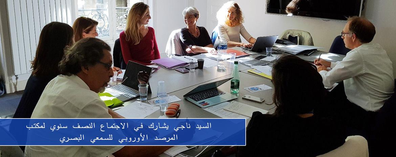 السيد ناجي يشارك في الاجتماع النصف سنوي لمكتب المرصد الأوروبي للسمعي البصري