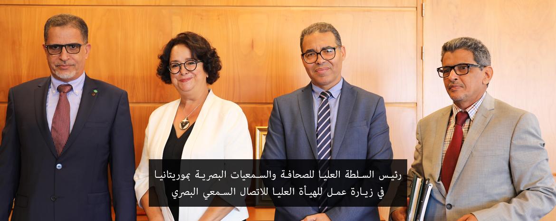 رئيس السلطة العليا للصحافة والسمعيات البصرية بموريتانيا في زيارة عمل للهيأة العليا للاتصال السمعي البصري
