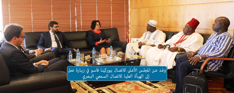 وفد عن المجلس الأعلى للاتصال ببوركينا فاسو في زيارة عمل إلى الهيأة العليا للاتصال السمعي البصري