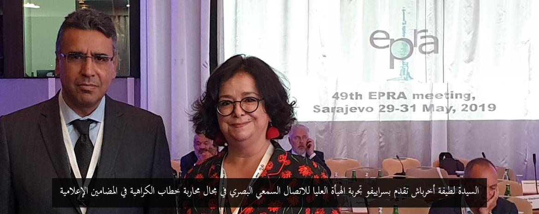 السيدة لطيفة أخرباش تقدم بسراييفو تجربة الهيأة العليا للاتصال السمعي البصري في مجال محاربة خطاب الكراهية في المضامين الإعلامية