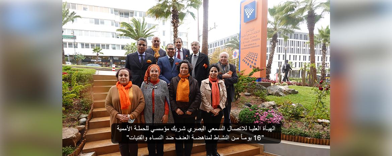 السيدة أخرباش تبرز بتونس عمل الهيأة العليا للاتصال السمعي البصري في مجال النهوض بثقافة اللاعنف ضد النساء