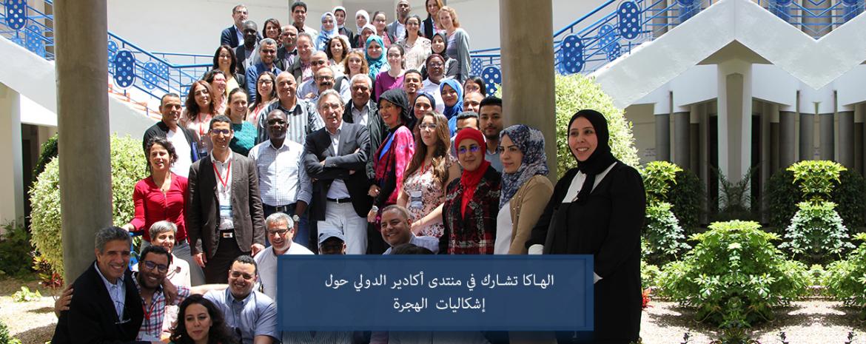 الهاكا تشارك في منتدى أكادير الدولي حول إشكاليات الهجرة