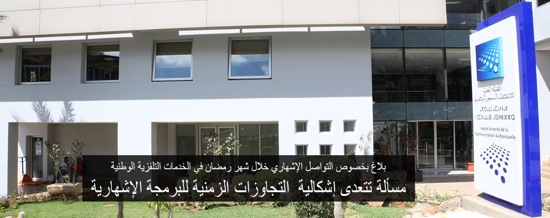 بلاغ بخصوص التواصل الإشهاري خلال شهر رمضان في الخدمات التلفزية الوطنية  مسألة تتعدى إشكالية  التجاوزات الزمنية للبرمجة الإشهارية
