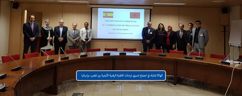 الهاكا تشارك في اجتماع تنسيق ترددات التلفزة الرقمية الأرضية بين المغرب وإسبانيا