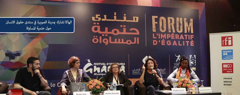 الهاكا تشارك بمدينة الصويرة في منتدى حقوق الانسان حول حتمية المساواة