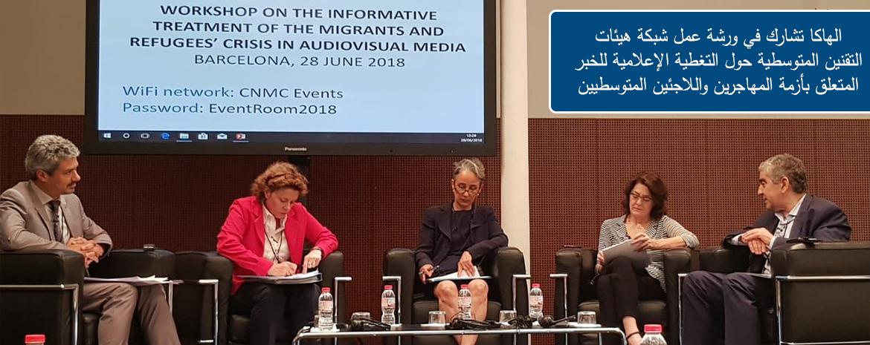 الهاكا تشارك في ورشة عمل شبكة هيئات التقنين المتوسطية حول التغطية الإعلامية للخبر المتعلق بأزمة المهاجرين واللاجئين المتوسطيين