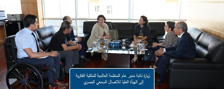 زيارة نائبة مدير عام المنظمة العالمية للملكية الفكرية إلى الهيأة العليا للاتصال السمعي البصري