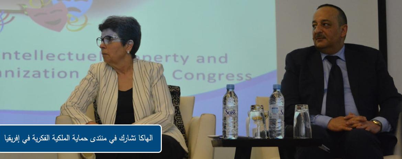 الهاكا تشارك في منتدى حماية الملكية الفكرية في إفريقيا