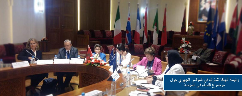 رئيسة الهاكا تشارك في المؤتمر الجهوي حول موضوع النساء في السياسة