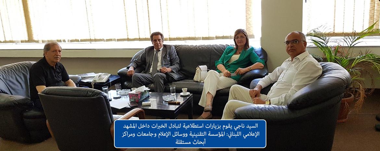 السيد ناجي يقوم بزيارات استطلاعية لتبادل الخبرات داخل المشهد الإعلامي اللبناني: المؤسسة التقنينية ووسائل الإعلام وجامعات ومراكز أبحاث مستقلة