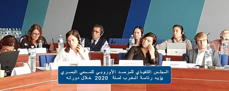 المجلس التنفيذي للمرصد الأوروبي للسمعي البصري  يؤيد رئاسة المغرب لسنة  2020  خلال دورته الستين