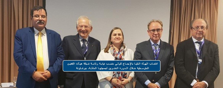 انتخاب الهيأة العليا بالإجماع لتولي منصب نيابة رئاسة شبكة هيآت التقنين المتوسطية خلال الدورة العشرين لجمعيتها العامّة، ببرشلونة