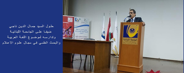 حلول السيد جمال الدين ناجي ضيفا على الجامعة اللبنانية وتدارسه لموضوع اللغة العربية والبحث العلمي في مجال علوم الاعلام