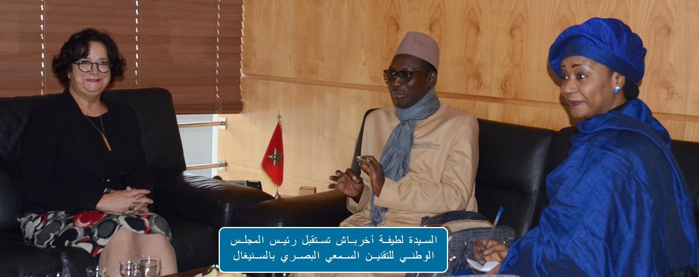 السيدة لطيفة أخرباش تستقبل رئيس المجلس الوطني للتقنين السمعي البصري بالسنيغال