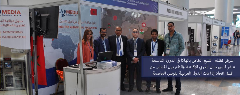 عرض نظام التتبع الخاص بالهاكا في الدورة التاسعة عشر للمهرجان العربي للإذاعة والتلفزيون المنظم من قبل اتحاد إذاعات الدول العربية بتونس العاصمة