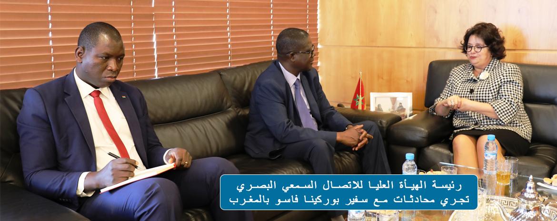 رئيسة الهيأة العليا للاتصال السمعي البصري تجري محادثات مع سفير بوركينا فاسو بالمغرب