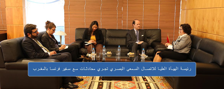 رئيسة الهيأة العليا للاتصال السمعي البصري تجري محادثات مع سفير فرنسا بالمغرب