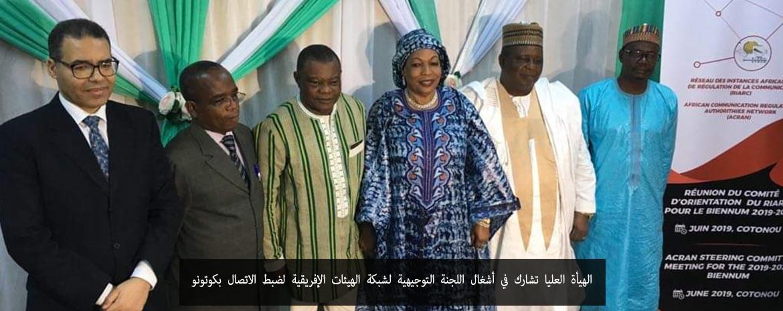 الهيأة العليا تشارك في أشغال اللجنة التوجيهية لشبكة الهيئات الإفريقية لضبط الاتصال بكوتونو