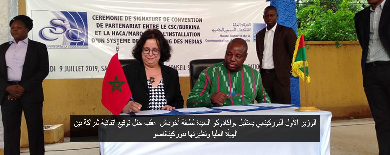 الوزير الأول البوركينابي يستقبل بواكادوكو السيدة لطيفة أخرباش  عقب حفل توقيع اتفاقية شراكة بين الهيأة العليا ونظيرتها ببوركينافاصو