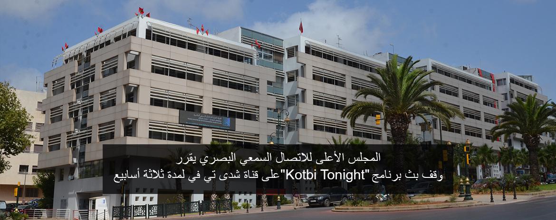 المجلس الأعلى للاتصال السمعي البصري يقرر  وقف بث برنامج