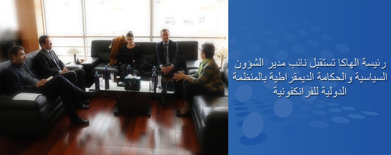 رئيسة الهاكا تستقبل نائب مدير الشؤون السياسية والحكامة الديمقراطية بالمنظمة الدولية للفرانكفونية