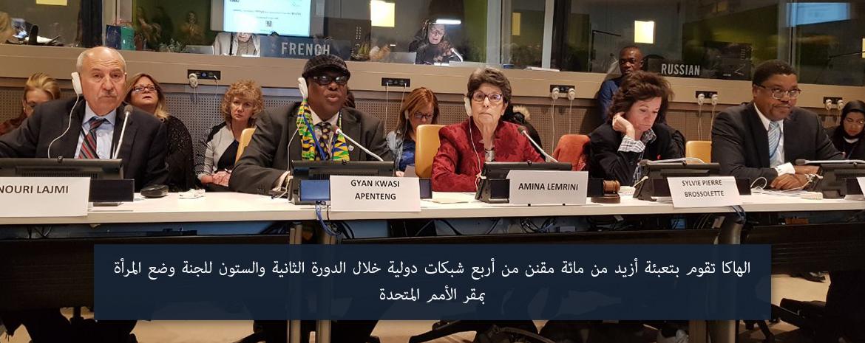 الهاكا تقوم بتعبئة أزيد من مائة مقنن من أربع شبكات دولية خلال الدورة الثانية والستون للجنة وضع المرأة  بمقر الأمم المتحدة