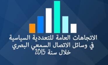الاتجاهات العامة للتعددية السياسية في وسائل الاتصال السمعي البصري خلال سنة 2015