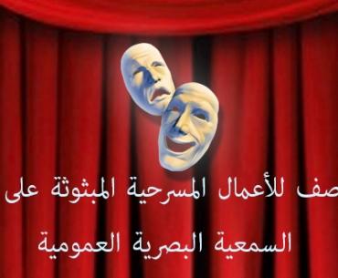 مذكرة وصف للأعمال المسرحية المبثوثة على الخدمات السمعية البصرية العمومية