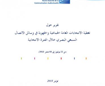 تقرير حول تغطية الإنتخابات العامة الجماعية و الجهوية في وسائل الإتصال السمعي البصري خلال الفترة الإنتخابية ( من 22 يوليوز إلى 03 شتنبر 2015